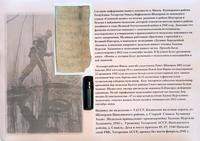 Медальон солдатский Хадеева Н.Х. Нач. 1940-х. Эбонит, бумага