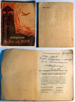 Книга. М. Девятаев. Побег из ада. Саранск. 1974. (с автографом автора)