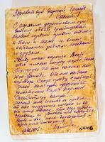 Письмо Гимадиева Шакира брату Сагиту с фронта. 12 января 1945 года