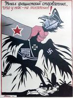 Плакат «Узнал фашистский стервятник, что у нас не ягнятник!»