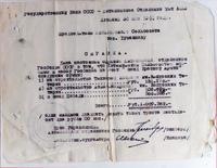 Справка о внесении Актанышским сельским советом на счет фонда Красной Армии денежных средств. Актанышский район. 30 мая 1944 г.