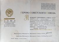 Грамота о присвоении Давлетову Б.Е. (1924-1943) звания Героя Советского Союза. Москва. 5 июля 1967 года