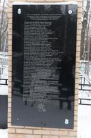 Мемориальная доска на памятнике умершим от ран и болезней в Зеленодольском эвакогоспитале № 3556.2014