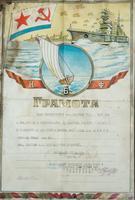 Грамота за II место в соревнованиях по поднятию тяжести Ахметова С.А. - старшины Балтийского флота. 20 января 1945 года
