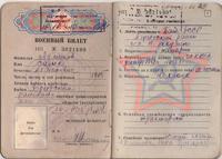 Военный билет Ахметова С.А. (1915-?). Агрызский район. 16 ноября 1964 года. с.2-3