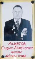Фото. Ахметов С.А. (1915-?) - ветеран войны и труда. 1960-е годы