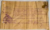 Удостоверение красноармейца Усманова З.Г. на получение льгот его семьи. 20 января 1940 года