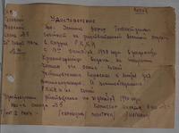 Копия удостоверения красноармейца Усманова З.Г. на получение льгот его семьи. 20 января 1940 года