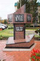 Детям войны. Мемориальный комплекс «Вечный огонь»