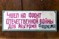Плакат. Остроумов А.С. Ушел на фронт Отечественной войны для разгрома фашизма. Пестрецы. Май 1942. Фанера, бумага, гуашь