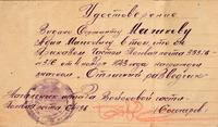 Удостоверение сержанта от 04.11.1943г.