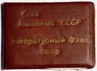 Членский билет «Союз писателей СССР»