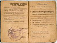 Красноармейская книжка от 07.02.1944г.