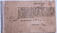 Удостоверение Абдуллина (Юсупова) Б.А. о прослушивании политкурсов при Бугульминском уездном РКП(б). 14 июня 1926 года