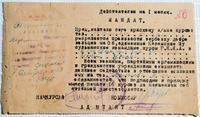 Мандат от 16.09.1923г.