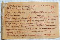Отзыв на рекомендацию в члены РКП (Б)  тов. Юсупова Бария