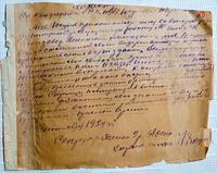 Характеристика от 05.09.1924г.