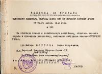 Выписка из приказа от 29.04.1940г.