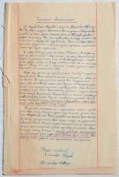 Автобиография полковника Юсупова Б.А. (1903-1983). 10 декабря 1965 года