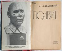 К.Алтайский. Подвиг. ТКИ Казань, 1965 г.