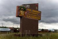 Указатель на въезде в с. Конь. Пестречинский муниципальный район РТ. 2014