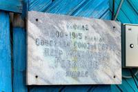 Информационная табличка дома, где жил Гаврилов П.М. д. Альвидино. Пестечинский муниципальный район. 2014