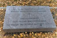 Мемориальная плита. Елабуга, кладбище, ул. Тугарова