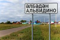 Указатель на въезде в д. Альвидино. Пестречинский муниципальный район. 2014