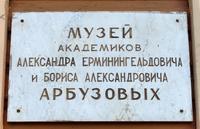 Вывеска на здании Дома-музея академиков А.Е. и Б.А. Арбузовых
