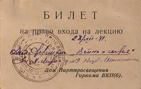 Билет на право входа на лекцию академика С.И. Ферсмана
