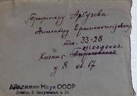 Конверт от письма А.Е. Ферсмана из Академии наук СССР профессору А.Е.Арбузову. 1941