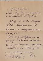 Письмо  известного геолога А.Е. Ферсмана о том, что он выезжает в Казань из Москвы «с академическим вагоном». 1941