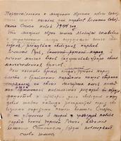 Рукопись А.Е. Арбузова. Отзыв о новом гимне СССР.  1944