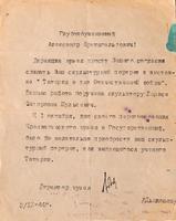 Письмо А.Е.Арбузову от директора краеведческого музея ТАССР В.М.Дьяконова. 4 ноября 1944