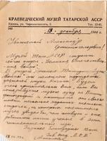Письмо А.Е.Арбузову от зав. отделом Великой Отечественной войны Краеведческого музея ТАССР Ажиловой. 19 декабря 1944