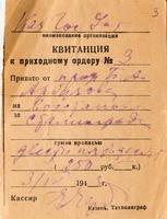 Квитанция о принятии от Б.А. Арбузова 250 р. на восстановление Сталинграда. 1943