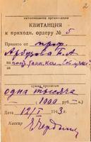 Квитанция о принятии от Б.А. Арбузова 1000 р. на построение танковой колонны «Советский ученый». 1943