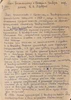 Рукопись Б.А. Арбузова «Мои воспоминания о Казанском университете» 31 лист. 1980-е