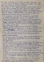 Рукопись Б.А. Арбузова «Мои воспоминания о Казанском университете»1980-е(9стр)