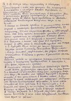 Рукопись Б.А. Арбузова «Мои воспоминания о Казанском университете» 1980-е.(9 стр)