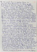 Рукопись Б.А. Арбузова «Мои воспоминания о Казанском университете» 1980-е.(9 стр)..