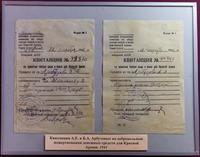 Квитанции А.Е. и Б.А. Арбузовых о добровольных пожертвованиях денежных средств для Красной Армии. 1941