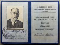 Удостоверение А.Е .Арбузова- Действительного Члена Академии наук СССР. 8 мая 1942