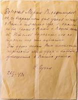 Письмо Е. Сухой -  Петляковой М.В.  26 января1942
