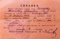 Справка Захарову А.Ф. о том что с 4 ноября 1941 по 31 января 1942 он находился на объектах военно-полевого строительства