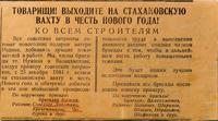 Вырезка из газеты с призывом бригадиров Нужина С.Г. и Валиахметова   выходить на стахановскую вахту к Новому  1942 году
