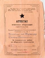Аттестат отличника стахановского строительства выдан управлением ВПС № 4 бригадиру Нужину С.Г. 1942