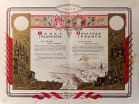Почетная грамота  Президиума Верховного Совета ТАССР  Нужину С.Г. 1942
