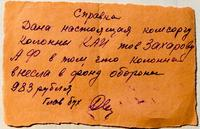 Справка комсоргу колонны Захарову А.Ф. о том что колонна внесла в фонд обороны 983 рубля