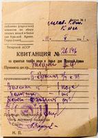 Квитанция  от 11 октября 1941, о том что от Захарова А.Ф.приняты для Красной Армии вещи и денежные средства
